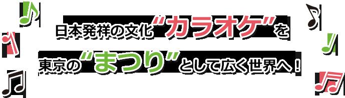 """日本発祥の文化""""カラオケ""""を東京の""""まつり""""として広く世界へ!"""